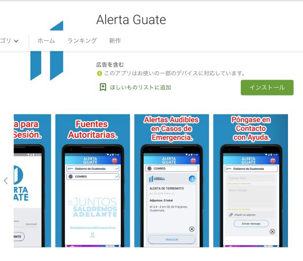 Screenshot_2020-03-24 Google Play